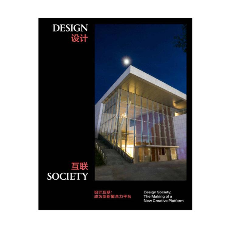 Year Book 设计互联机构出版物