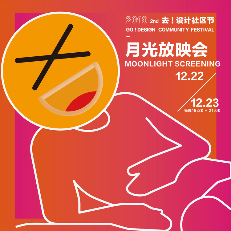DCF海报形象1210-14