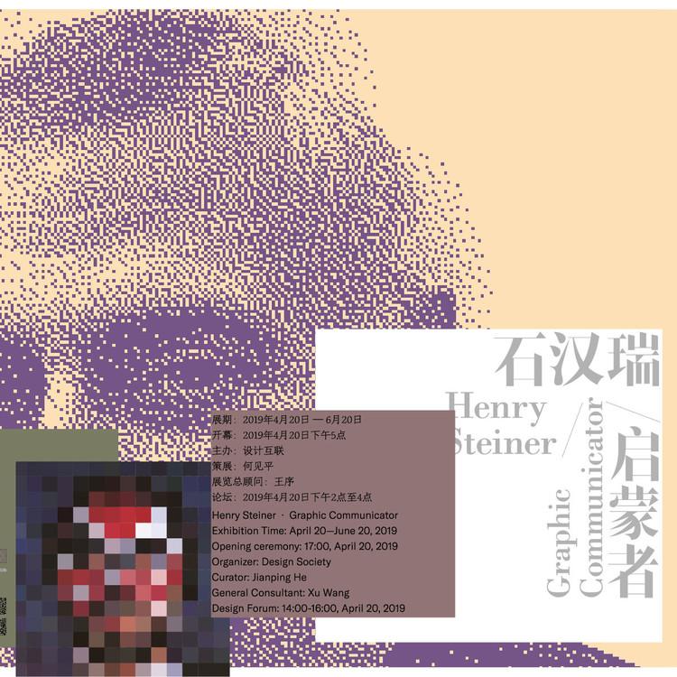 石汉瑞海报-02
