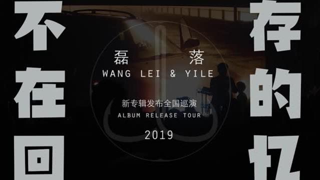 磊落2019不存在的回忆巡演预告片_腾讯视频