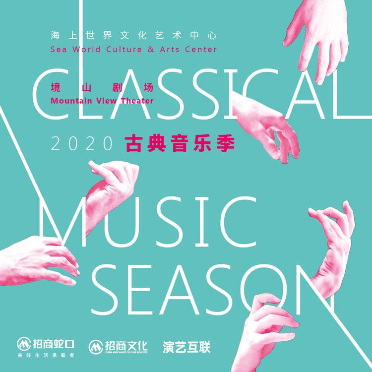 2020古典音乐季主视觉