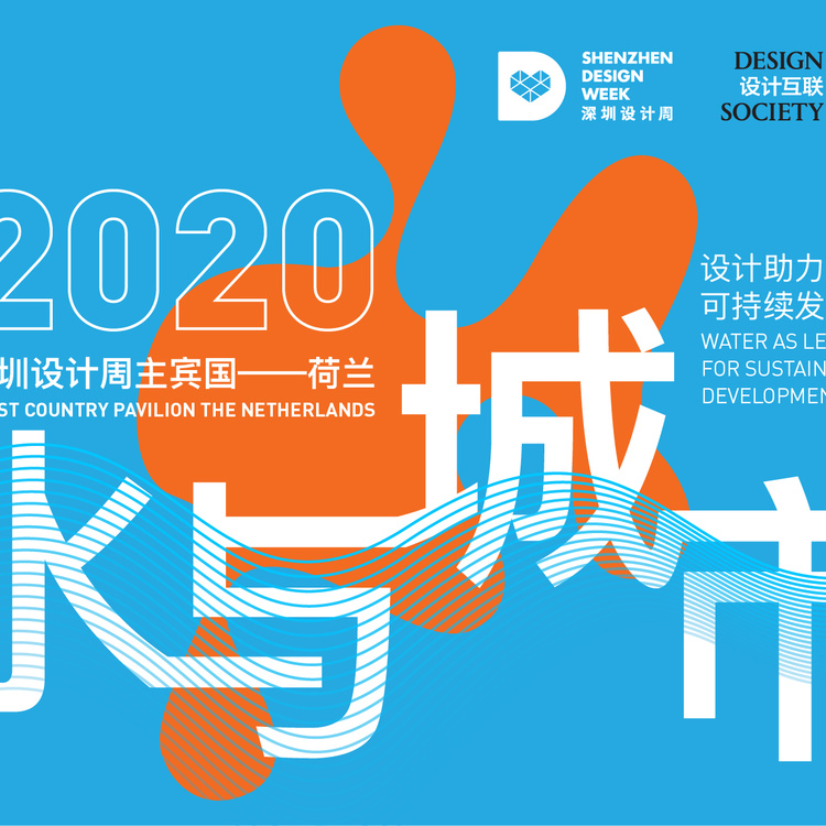 主宾国水与城市-海报设计4_3