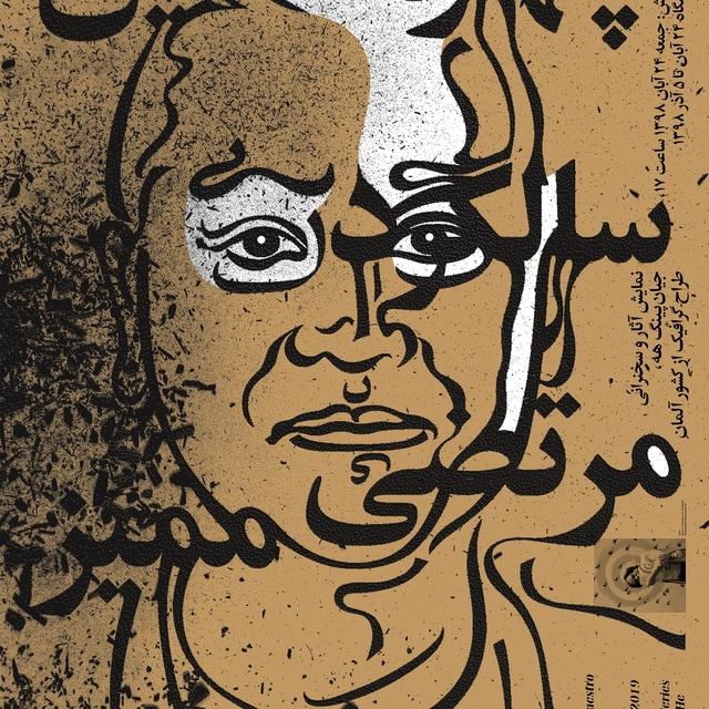 2019-Moteza Momayez+JP-klein - 副本